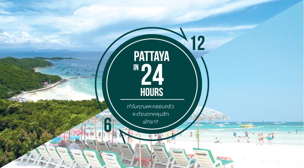 Pattaya 24 Hours