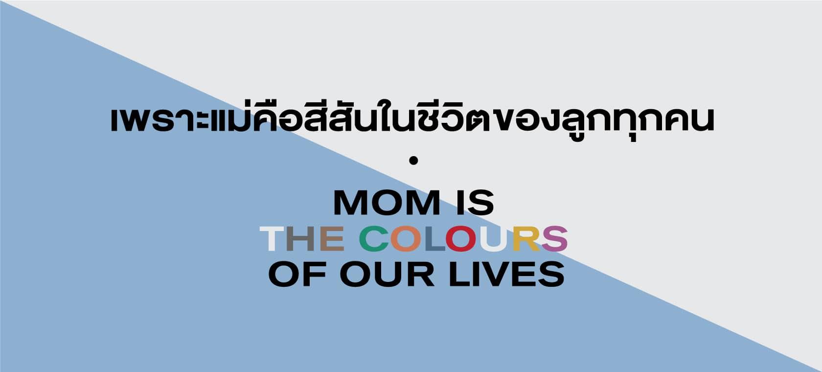 คุณแม่