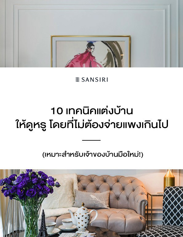 Sansiri-eBook1-cover-170828-01-edit