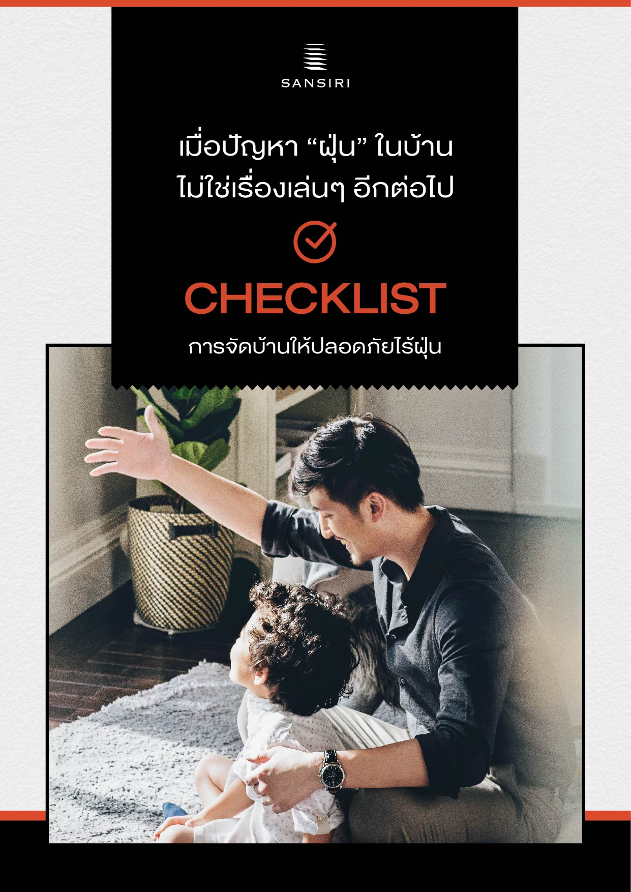 eBook_CheckList_Dust_Cover ฝุ่น PM 25