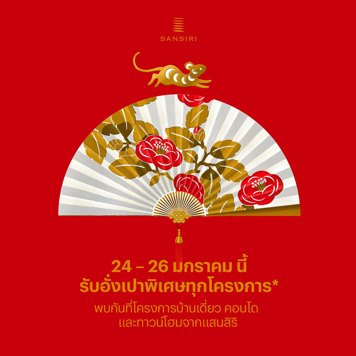 Sansiri Blog_Chinese New Year004_Red Envelop