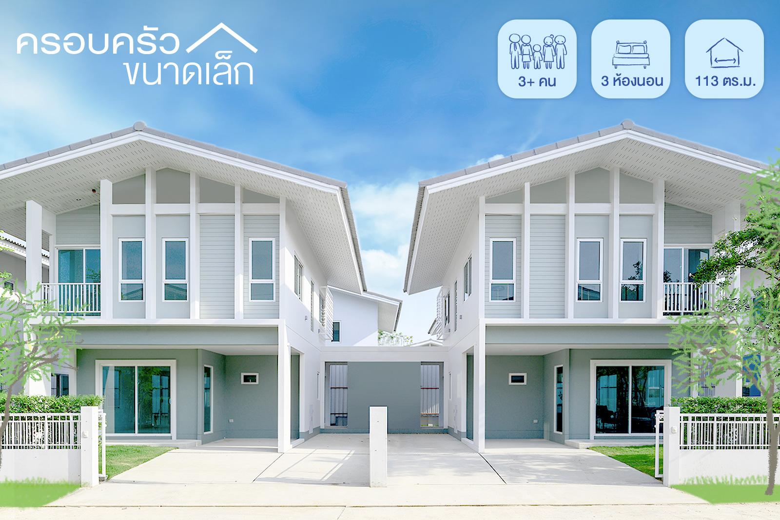 Kanasiri Rama 2-Wongwaen คณาสิริ พระราม 2-วงแหวน บ้านเดี่ยว