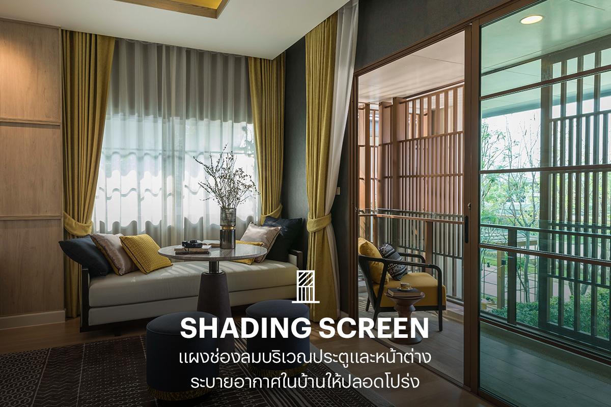 Cooliving Designed Home - SolarCooliving Designed Home - Shading Screen