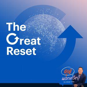 The Great Reset Sansiri Blog
